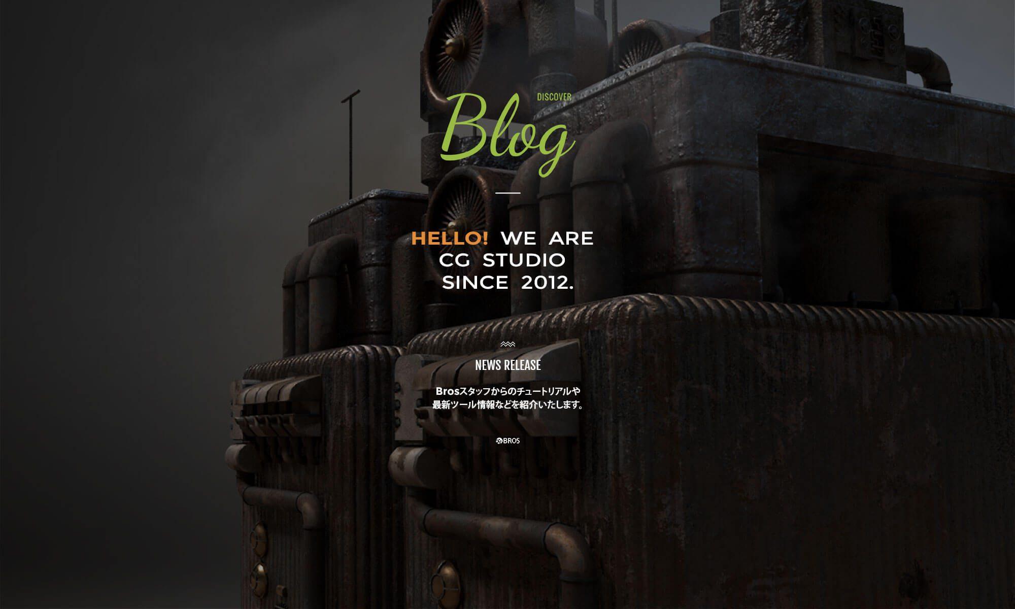 Brosのブロブロ・ブログ