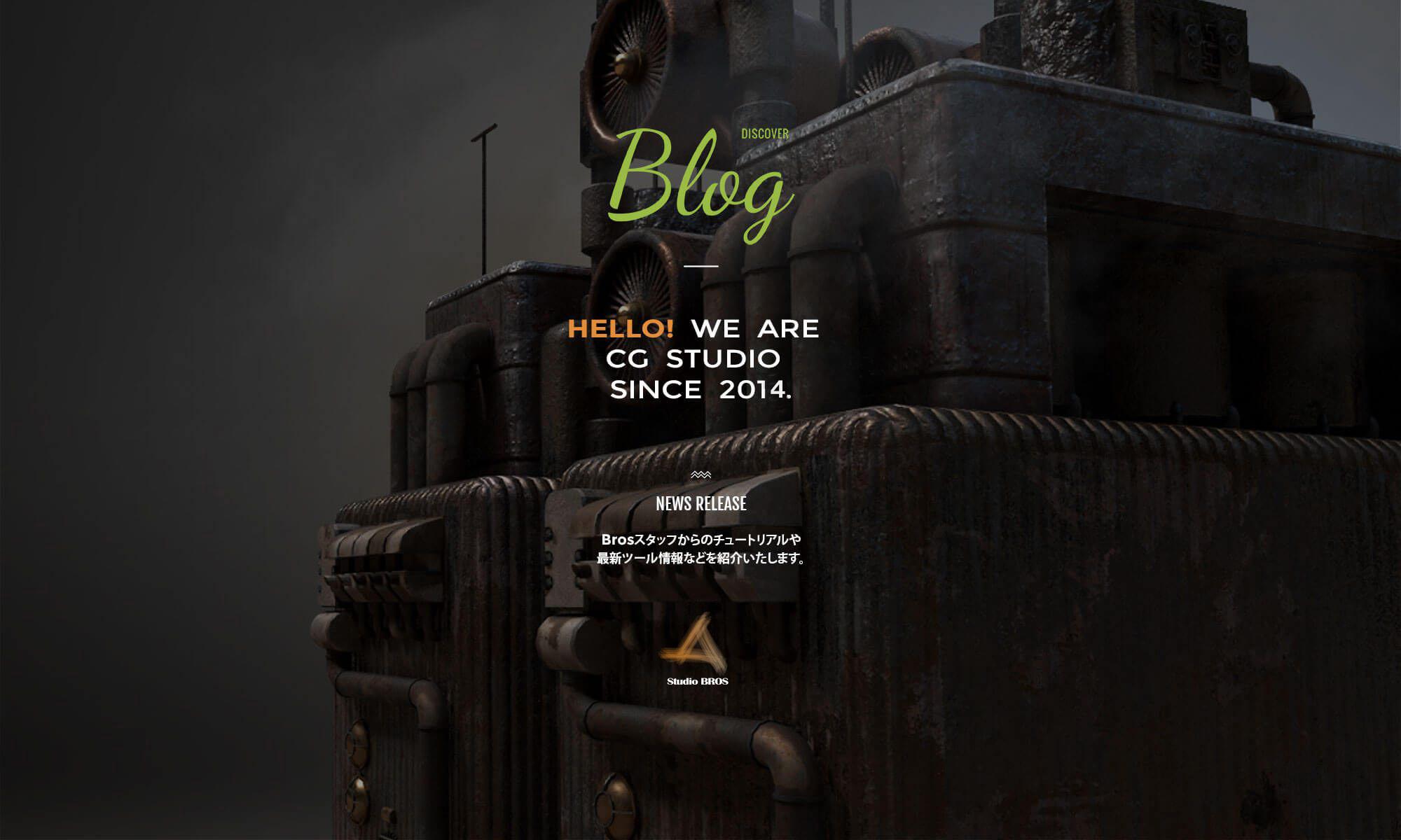 StudioBrosのブロブロ・ブログ